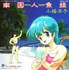 disque dessin anime emi magique tropical mermaid b w shining boy