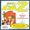 disque dessin anime mobile suit gundam zz mobile suit gundam zz k07s 10088